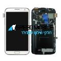 מסך לבן עם מסגרת לגלקסי נוט 2 N7100